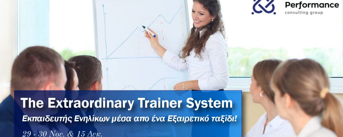 The Extraordinary Trainer System- Banner
